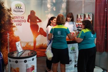 10 Νοεμβρίου 2016 - ERGO Marathon Expo 2016