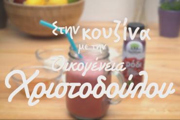 Smoothie με χυμό ρόδι οικογένεια Χριστοδούλου