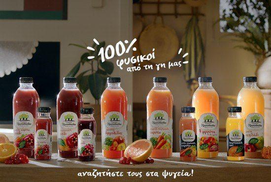 10 Ιουνίου 2020 - Νέα γεύση...που προκαλεί