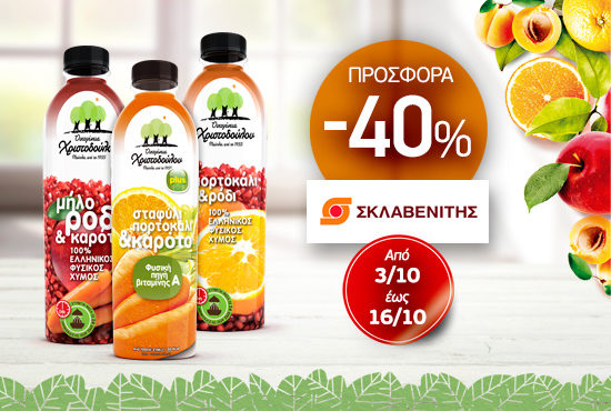 12 September 2018 - Our Offers