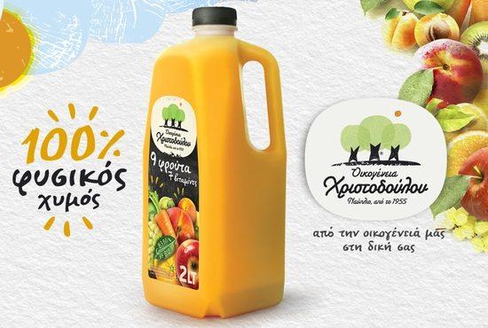 27 Αυγούστου 2020 - Νέος δίλιτρος φυσικός χυμός 9 Φρούτα 7 βιταμίνες