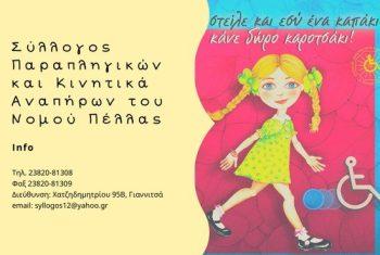 6 Ιουλίου 2020 - Η Οικογένεια Χριστοδούλου δώρισε 2 τόνους καπάκια για αναπηρικά αμαξίδια